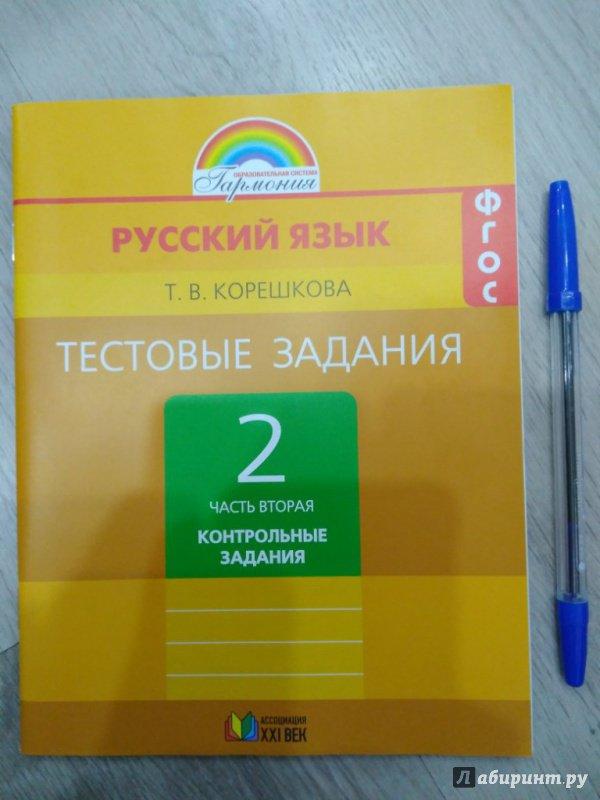 Гдз На Тестовые Задания По Русскому Языку 3 Класс Корешкова 1 Часть