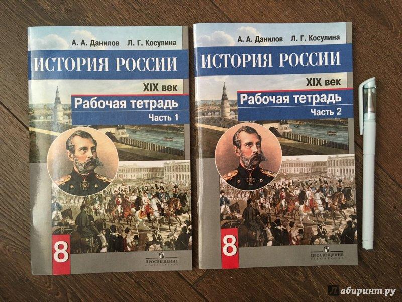 данилов косулина век россии класс история гдз 19 8 и