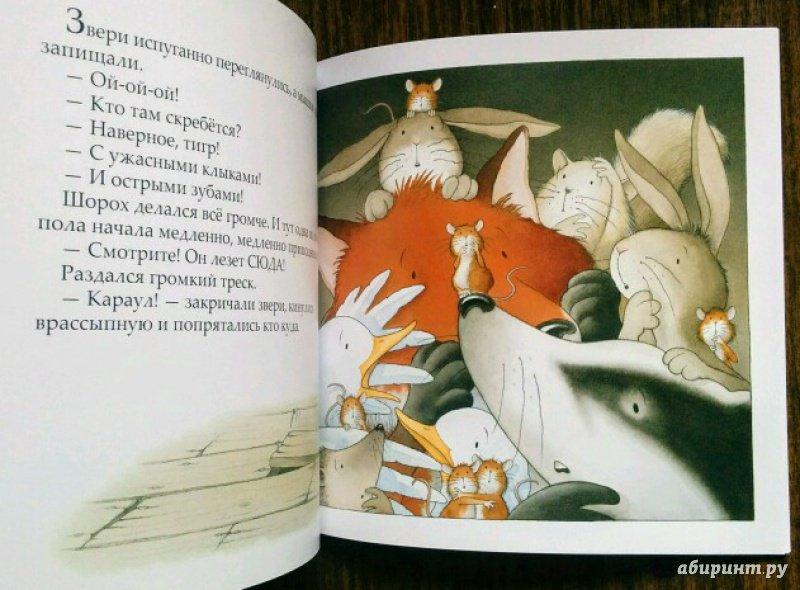 Иллюстрация 64 из 91 для Однажды зимней ночью - Ник Баттерворт | Лабиринт - книги. Источник: Natalie Leigh