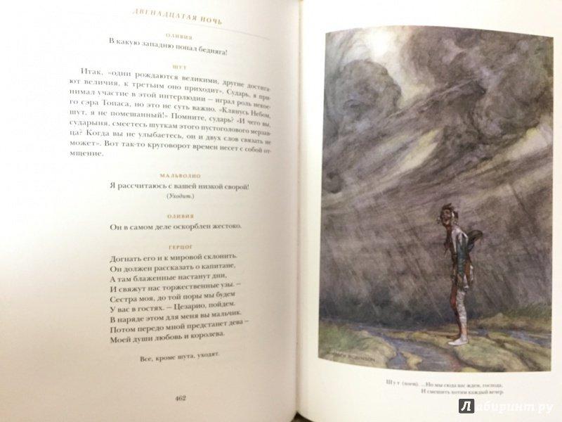 Иллюстрация 47 из 48 для Сон в летнюю ночь. Двенадцатая ночь - Уильям Шекспир   Лабиринт - книги. Источник: pavko