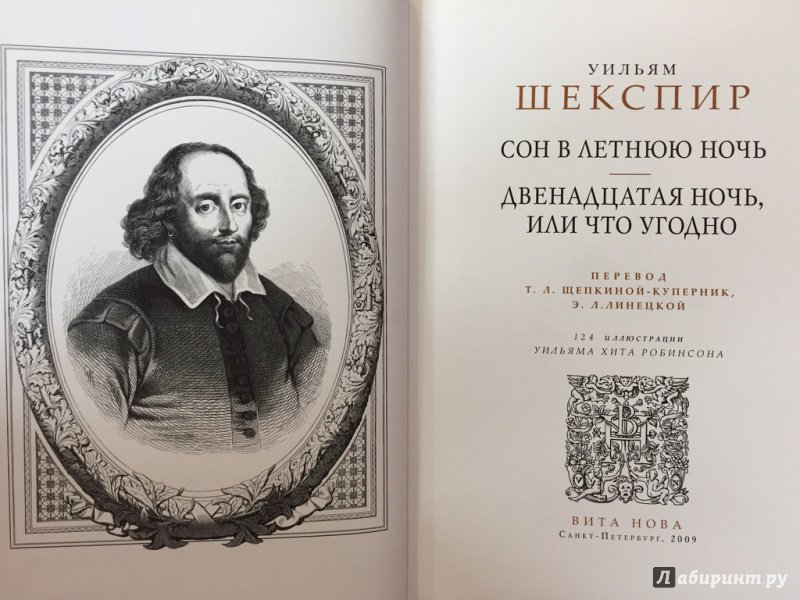 Иллюстрация 35 из 48 для Сон в летнюю ночь. Двенадцатая ночь - Уильям Шекспир | Лабиринт - книги. Источник: pavko