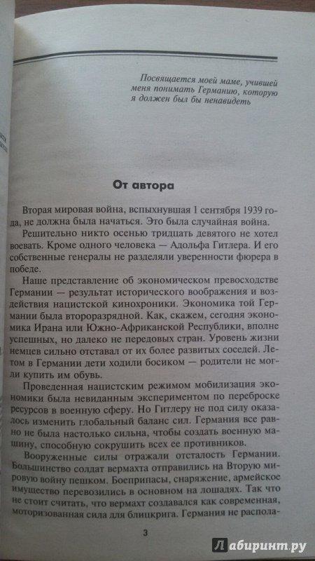 f558d0cec74e Вторая мировая. Случайная война - Млечин Леонид Михайлович ...