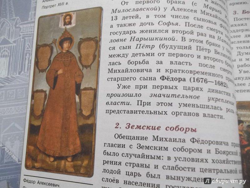 ИСТОРИЯ 7 КЛАСС АРСЕНТЬЕВ ДАНИЛОВ КУРУКИН ТОКАРЕВА СКАЧАТЬ БЕСПЛАТНО