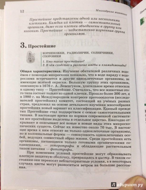 Гдз Онлайн По Биологии Латюшин