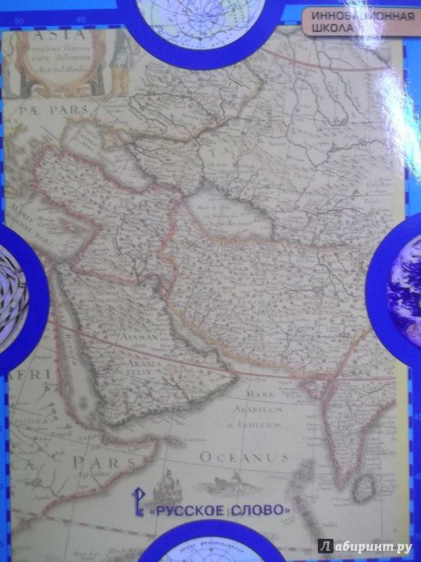 Иллюстрация 8 из 8 для География. Материки и океаны. 7 класс. В 2-х частях. Часть 2. ФГОС - Домогацких, Алексеевский | Лабиринт - книги. Источник: Рязанов  Антон Юрьевич