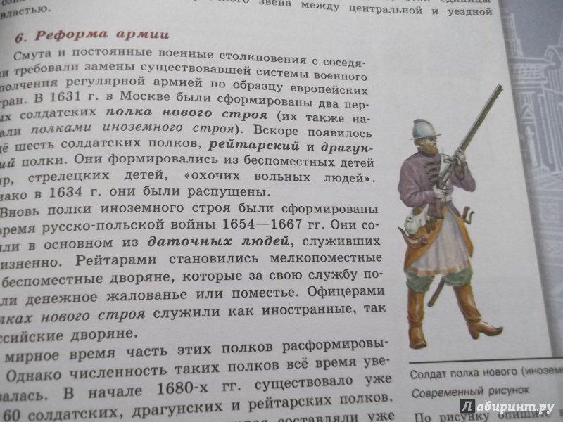 Истории 7 токарева гдз арсентьев по класс данилов тетрадь курукин