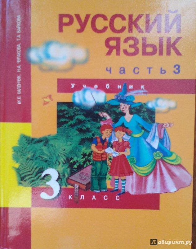 3 1 байкова класса каленчук решебник русскому чуракова по языку часть
