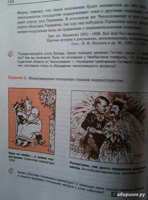 Гдз По Всеобщей Истории 11 Класс Алексашкина