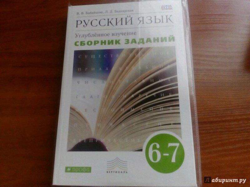 6 заданий языку решебник по русскому класс бабайцева беднарская сборник