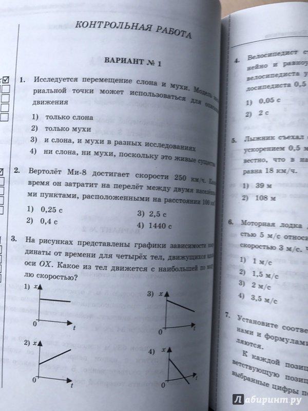 Решебник по физике контрольные и самостоятельные работы 9 класс перышкин а.в