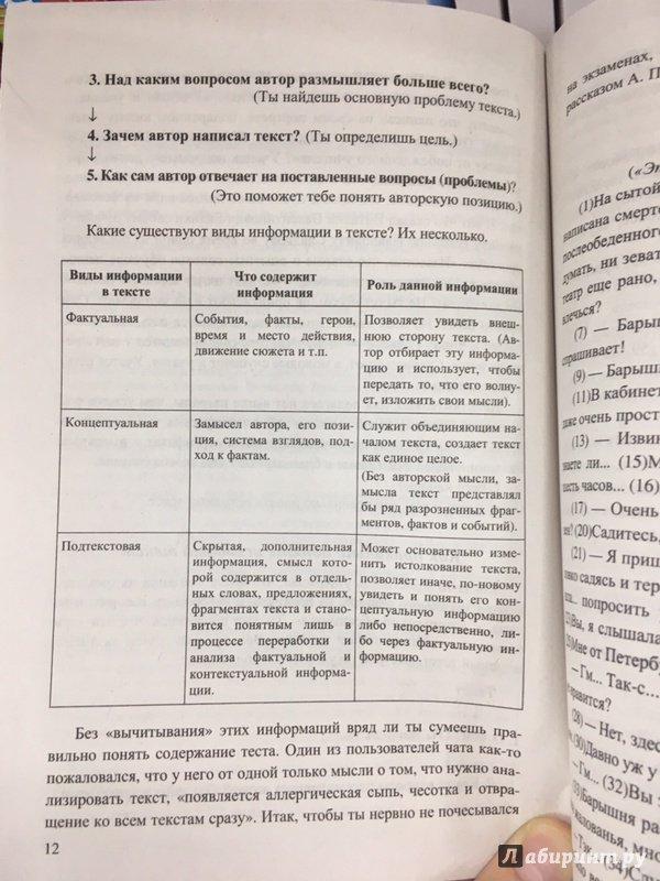 Рецензия сочинение по русскому языку егэ 7870