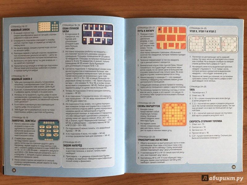Иллюстрация 21 из 38 для На Луне. Загадки и головоломки - Гэрит Мур | Лабиринт - книги. Источник: Абра-кадабра