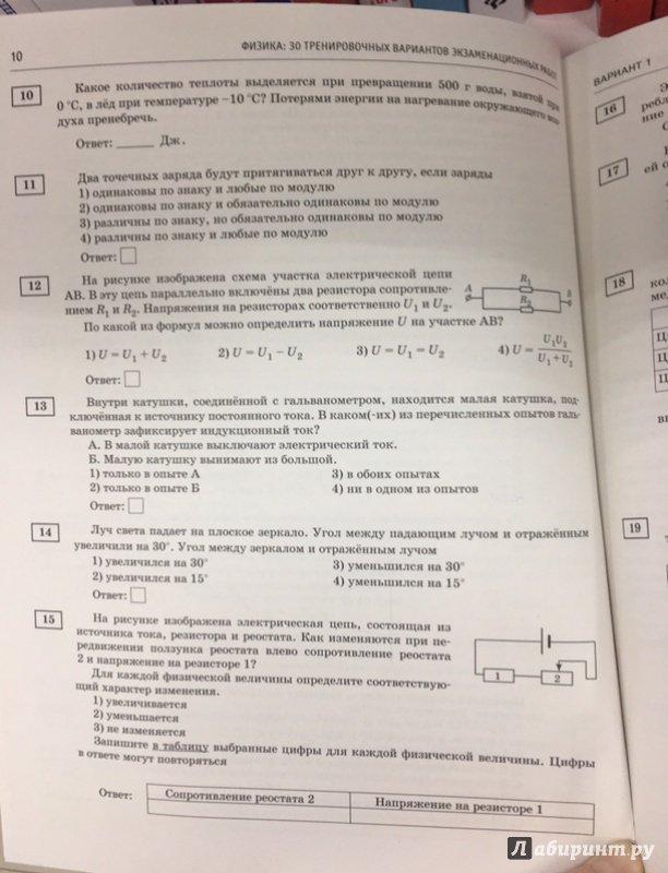 гдз огэ физика 9 класс