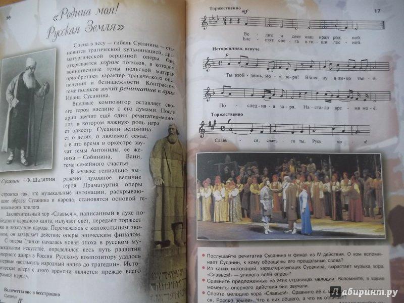 Критская Учебник Музыки 7 Класс
