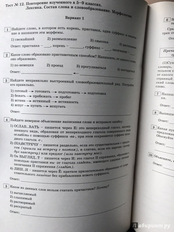 Тестовые Материалы Пучкова Капинос 8 Класс Гдз
