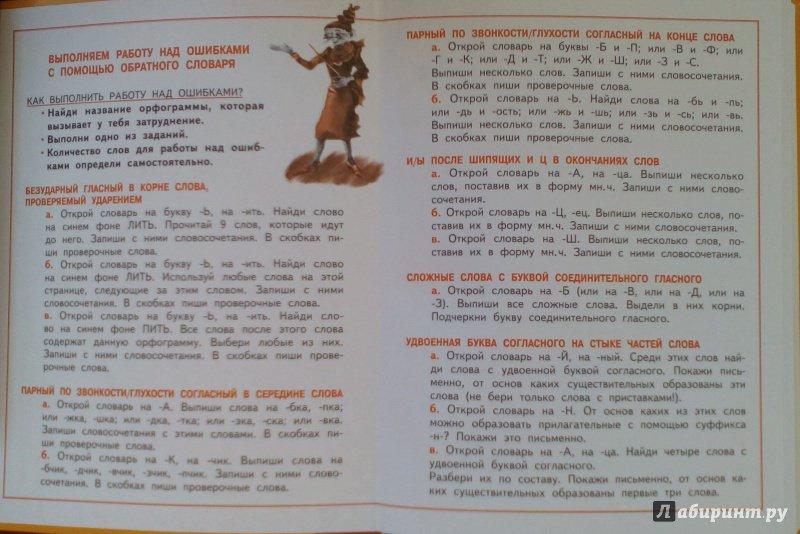 к русский язык класса гдз 4 учебнику каленчук