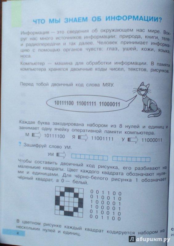 3 гдз по класс паутова информатике учебник
