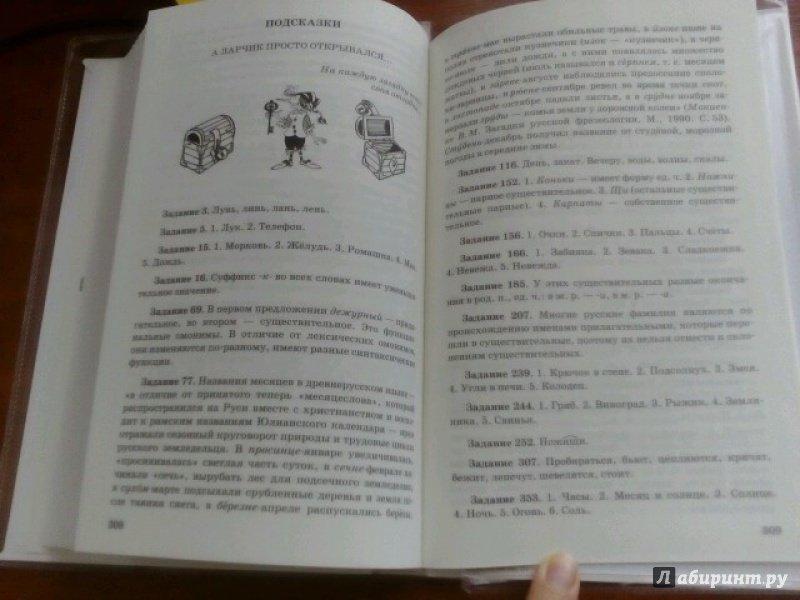 Решебник По Русскому Сборник Заданий 10-11 Бабайцева
