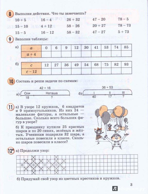 Методическое пособие по математике за 3 класс петерсон