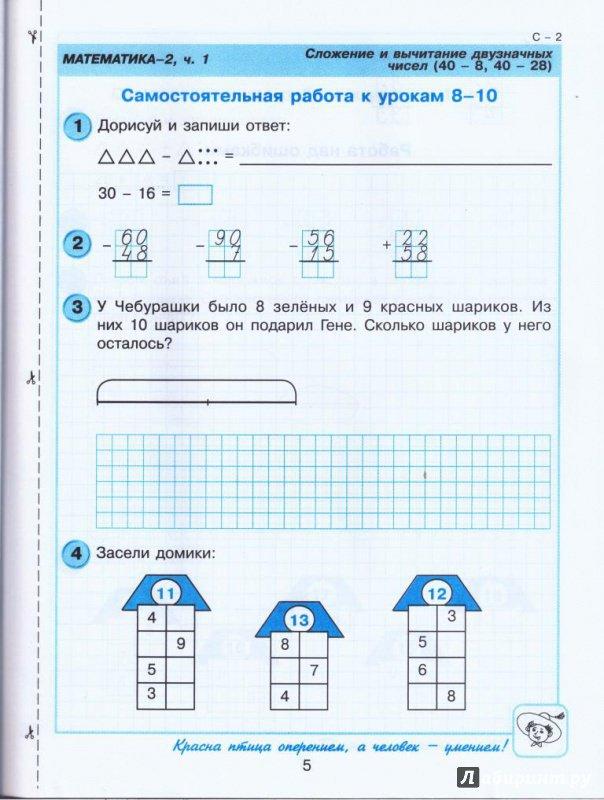 Ответы по математике 3 класс петерсон самостоятельные и контрольные работы