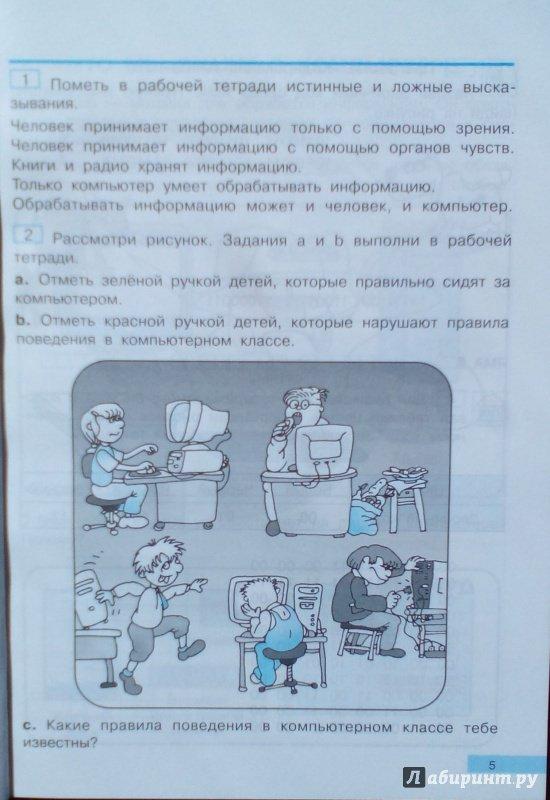 Информатика И Икт 3 Класс Бененсон Гдз