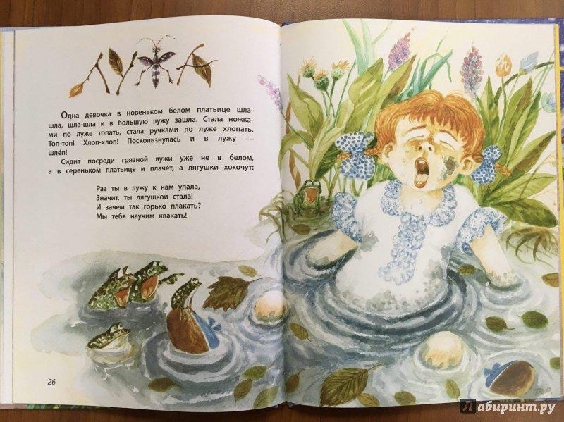 Иллюстрация 6 из 24 для Веришь - не веришь - Георгий Юдин | Лабиринт - книги. Источник: Tanechka  Танечка