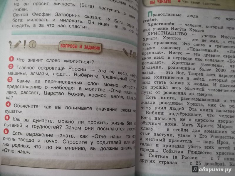 Гдз По Орксэ 4 Класс Кураев