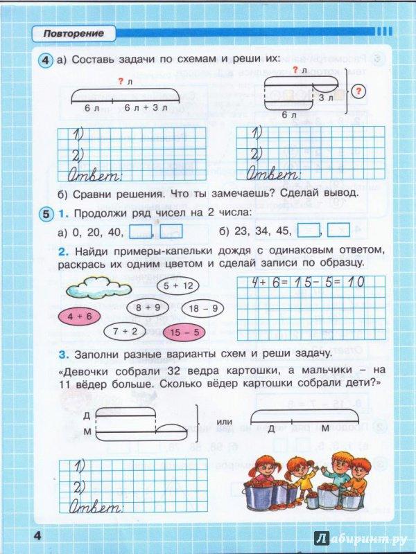 Как решить задачу 2 класс петерсон гиа по математике 2016 задачи ответы решения