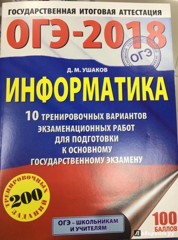 Гдз По Информатике Крылов Ушаков