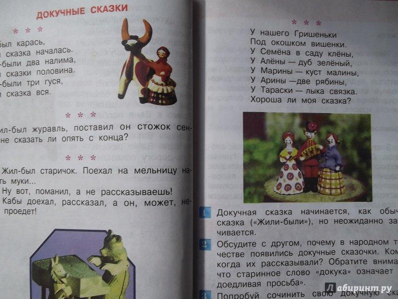 литературное виноградская горецкий климанова гдз 3 класс чтение по