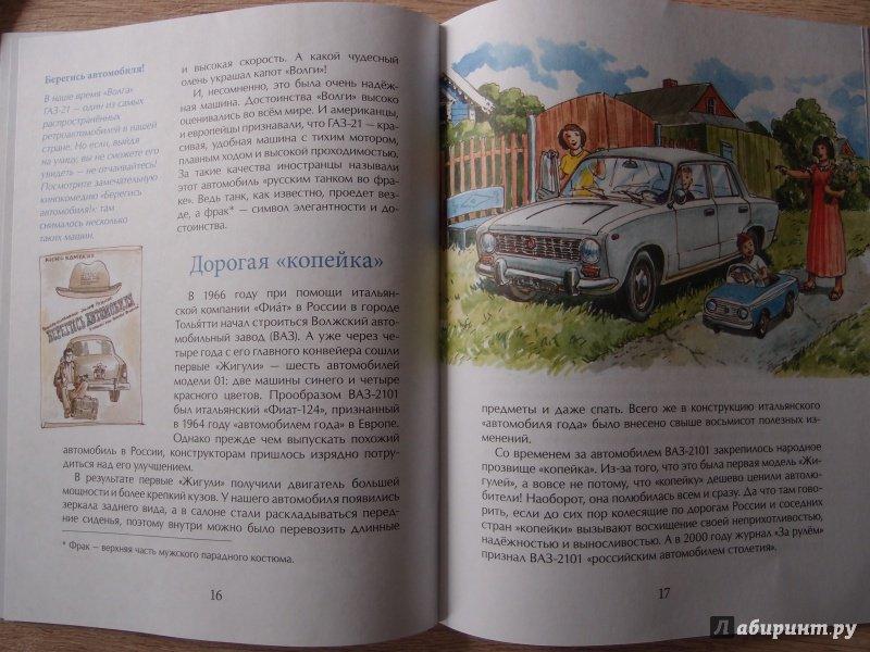 Иллюстрация 21 из 22 для Легендарные автомобили России - Михаил Пегов | Лабиринт - книги. Источник: Мирошко  Ольга Владимировна