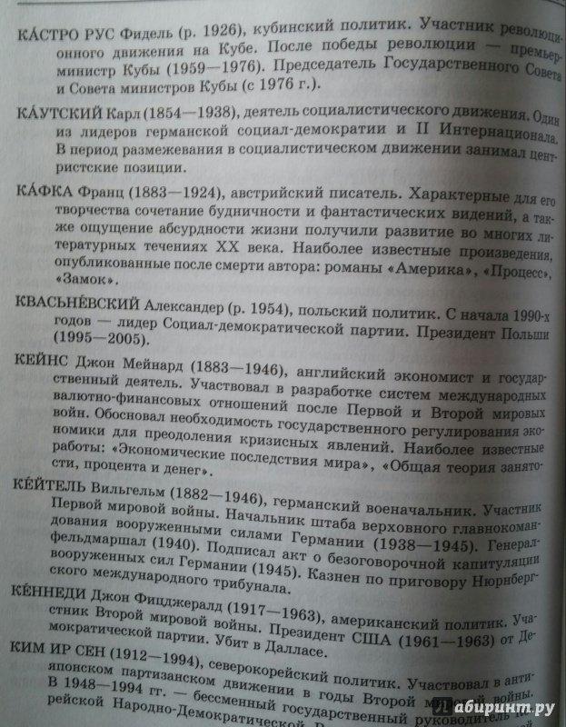 Органы опеки попечительства и патронажа СВАО г Москва