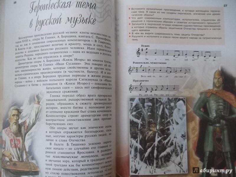 Планы по музыке 5-7 класс критская