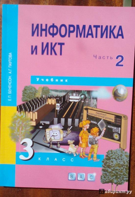 бененсон и паутова информатика 4 класс 1 часть решебник