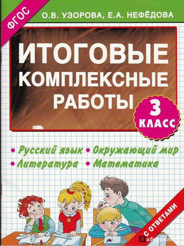 Иллюстрация 1 из 6 для Итоговые комплексные работы. 3 класс. ФГОС - Узорова, Нефедова | Лабиринт - книги. Источник: Лабиринт