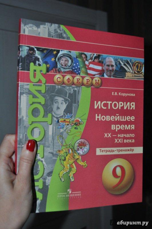 века история решебник россии и 20 21 начало