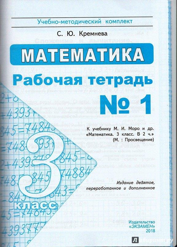 математика рабочая тетрадь 3 кл кремнева