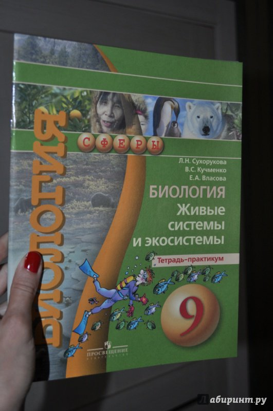 По скачать биологии тетрадь-практикум сухорукова решебник