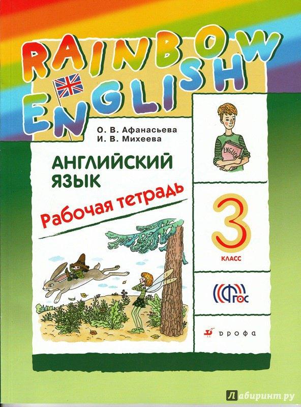 афанасьева класс 3 английский решебник