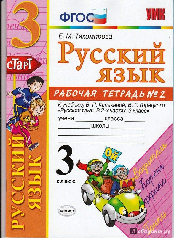 рабочая канакина в 3 класс п язык класс 2 тетрадь русский гдз
