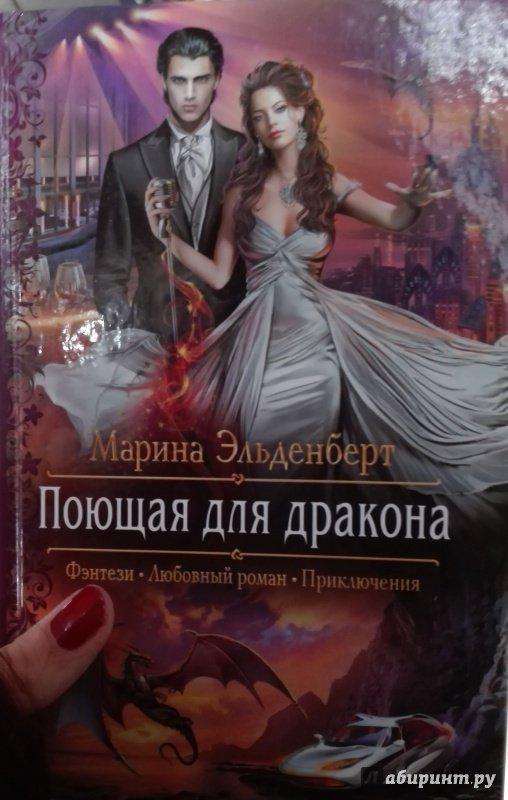 МАРИНА ЭНДЕЛЬБЕРТ ВСЕ КНИГИ СКАЧАТЬ БЕСПЛАТНО