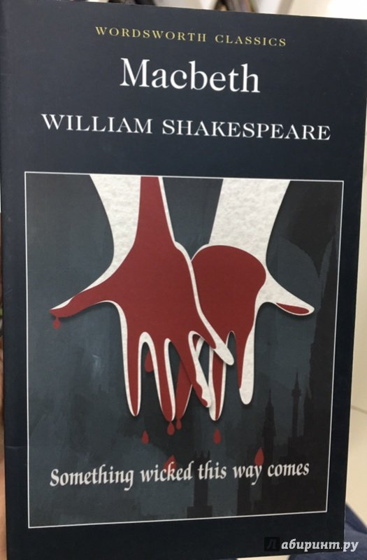 a creative essay based on the play macbeth by william shakespeare However, the hero of w shakespeare is not the whole play, but only one of her characters the very same play, in turn, represents the whole stage world in shakespeare's tragic play, a developed, socially and psychologically diverse system in the arrangement and interaction of figures is presented.