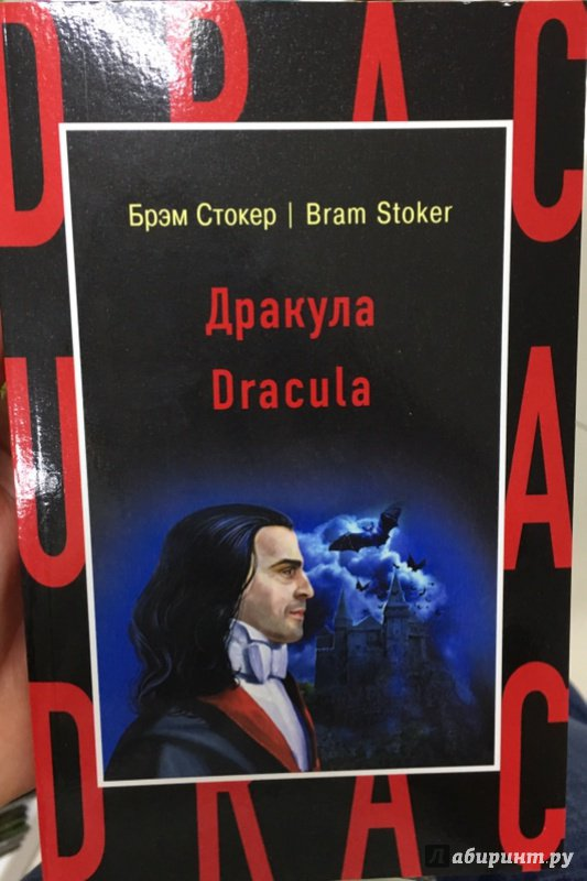 """themes of feminism in dracula a novel by bram stoker An analysis of women's roles in bram stoker's """"dracula"""" essay sample """"dracula"""" is a complicated novel with many themes perhaps the most prominent theme is the derogatory portrayal of women."""