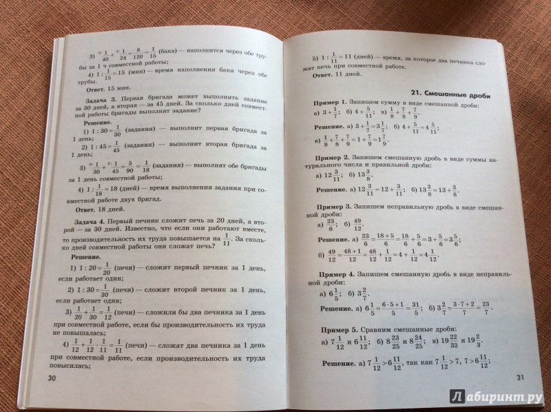 Математике дидактическим класс потапов ответы к материалам по гдз 6 шевкин