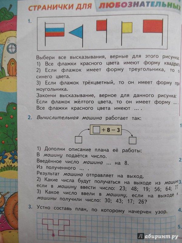 Математ 3класса Моро Бантова Бельтюкова Волкова Степанова Решебник