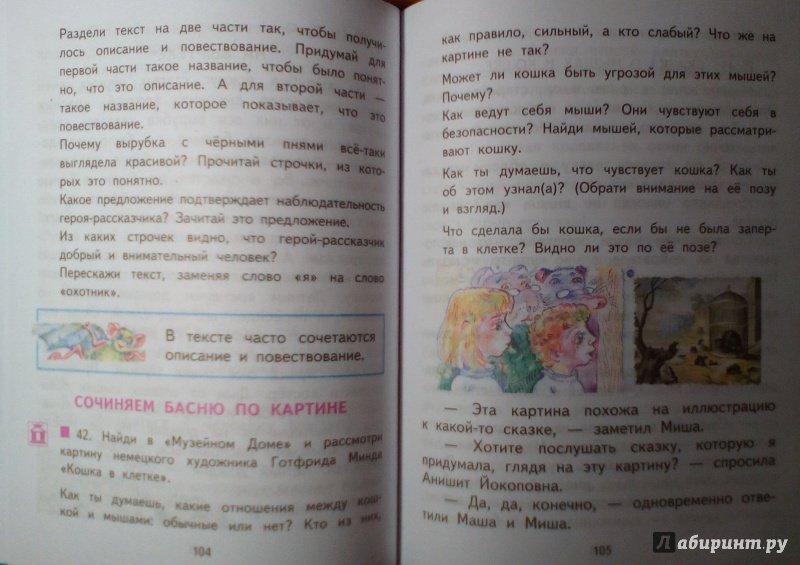 Каленчук малаховская чуракова 3 класс гдз