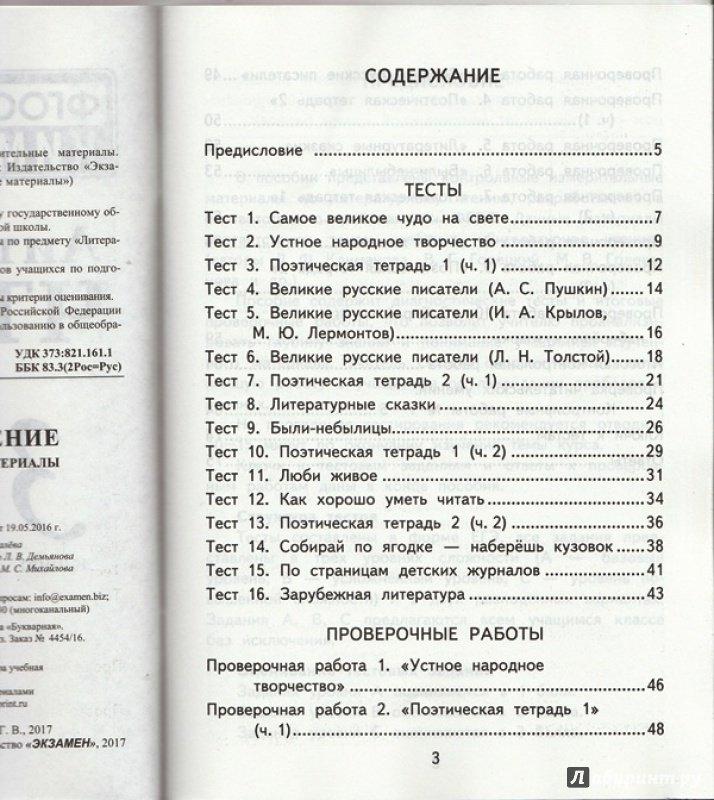 Литературное чтение 3 класс контрольно измерительные материалы 5 тест
