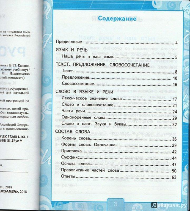 По рабочая канакиной 2 решебник к русскому языку учебнику тетрадь класс