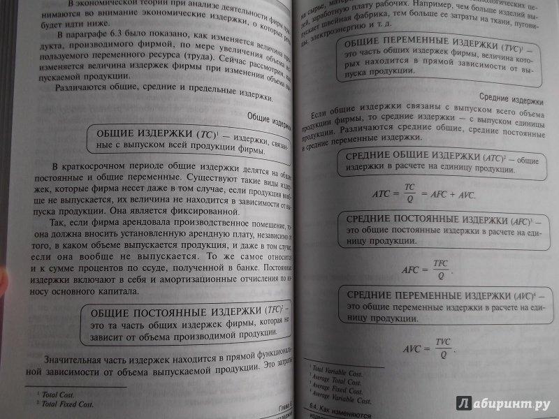 Учебник онлайн по экономике 10-11 класс иванов