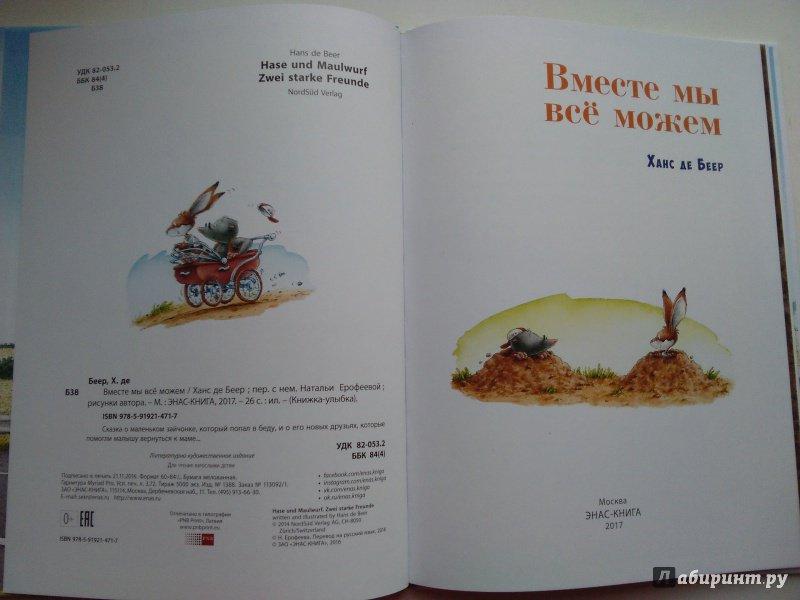 Иллюстрация 16 из 36 для Вместе мы всё можем - Беер Де   Лабиринт - книги. Источник: Ольга